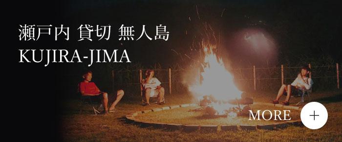 瀬戸内 貸し切り も陣頭 KUJIRA-JIMA